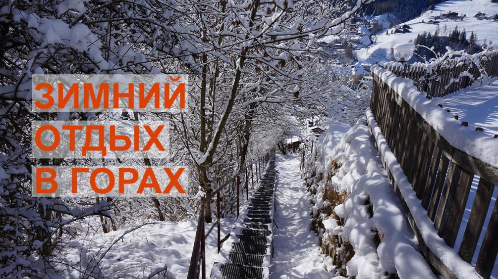 10 фотографий, которые вдохновят вас отдохнуть зимой в горах