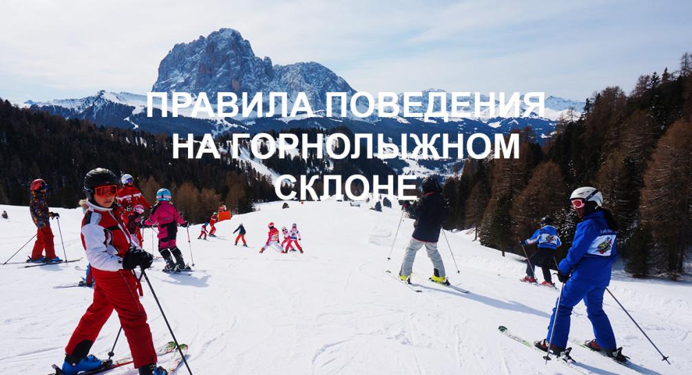 8 правил поведения на горнолыжном склоне