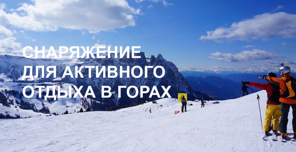 Катаемся на горных лыжах: что необходимо?